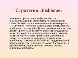 Стратегия «Fishbone» Учащимся предлагается информация (текст, видеофильм, лек