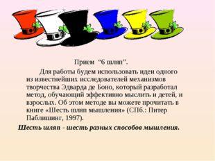 """Прием """"6 шляп"""". Для работы будем использовать идеи одного из известнейших и"""