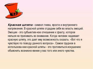 Красная шляпа - символ гнева, ярости и внутреннего напряжения. В красной шляп