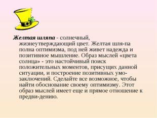 Желтая шляпа - солнечный, жизнеутверждающий цвет. Желтая шляпа полна оптимиз