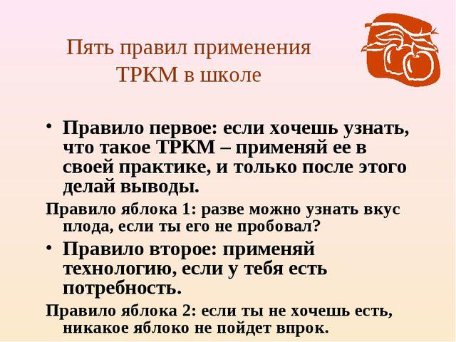 Пять правил применения ТРКМ в школе Правило первое: если хочешь узнать, что т...