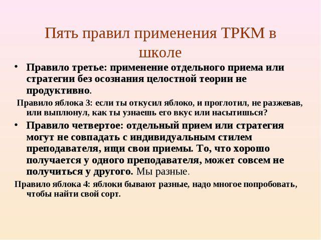 Пять правил применения ТРКМ в школе Правило третье: применение отдельного при...