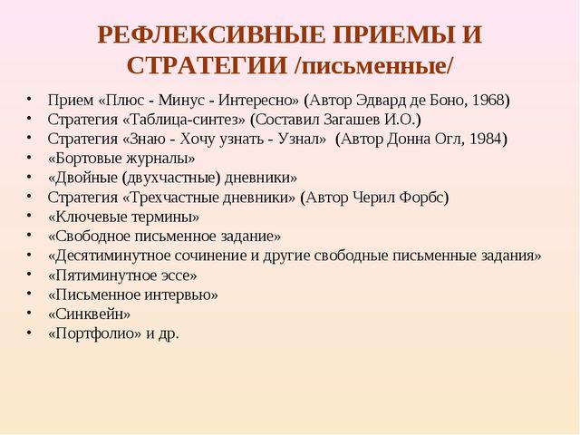 РЕФЛЕКСИВНЫЕ ПРИЕМЫ И СТРАТЕГИИ /письменные/ Прием «Плюс - Минус - Интересно»...