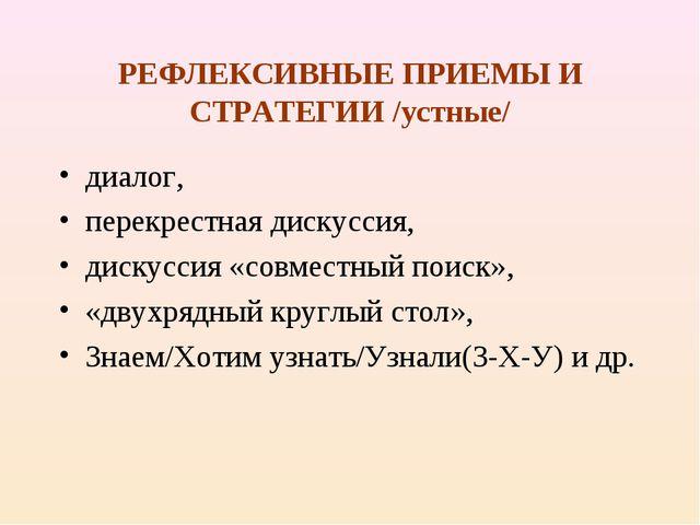 РЕФЛЕКСИВНЫЕ ПРИЕМЫ И СТРАТЕГИИ /устные/ диалог, перекрестная дискуссия, диск...