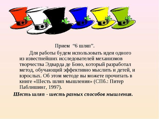 """Прием """"6 шляп"""". Для работы будем использовать идеи одного из известнейших и..."""