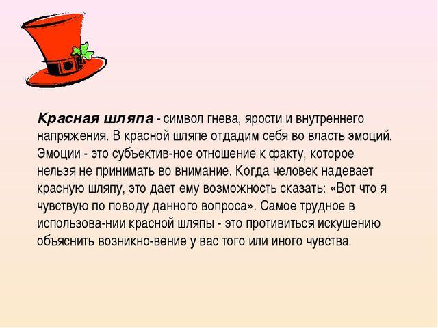Красная шляпа - символ гнева, ярости и внутреннего напряжения. В красной шляп...