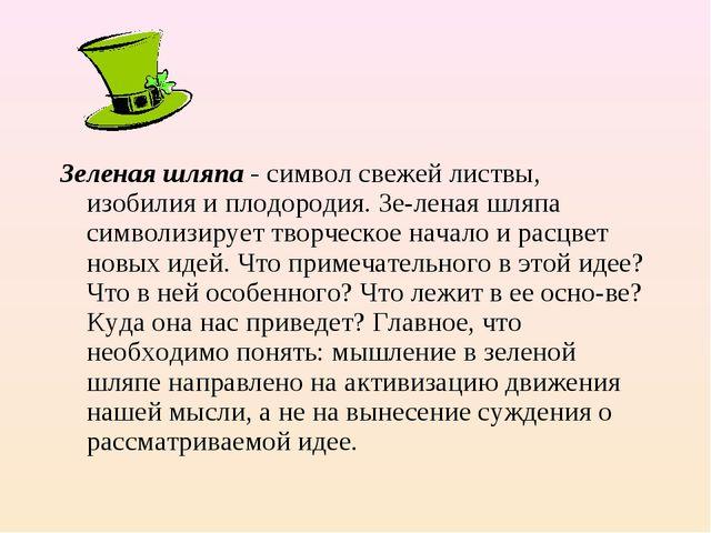 Зеленая шляпа - символ свежей листвы, изобилия и плодородия. Зеленая шляпа с...