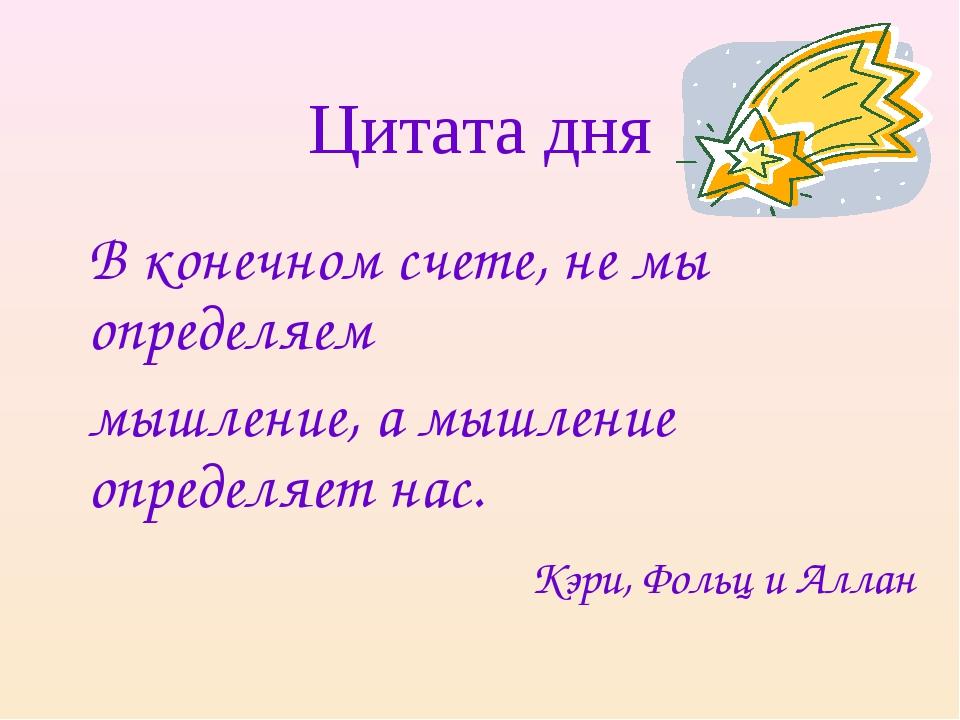 Цитата дня В конечном счете, не мы определяем мышление, а мышление определя...