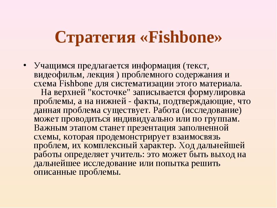 Стратегия «Fishbone» Учащимся предлагается информация (текст, видеофильм, лек...