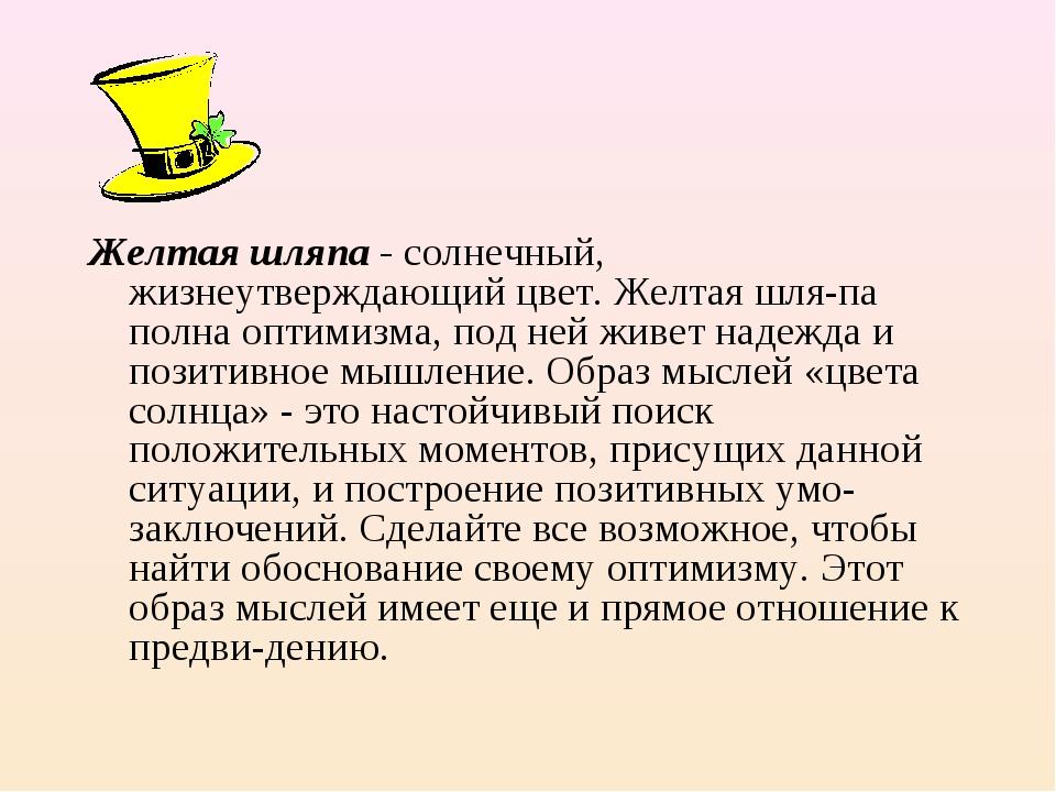 Желтая шляпа - солнечный, жизнеутверждающий цвет. Желтая шляпа полна оптимиз...