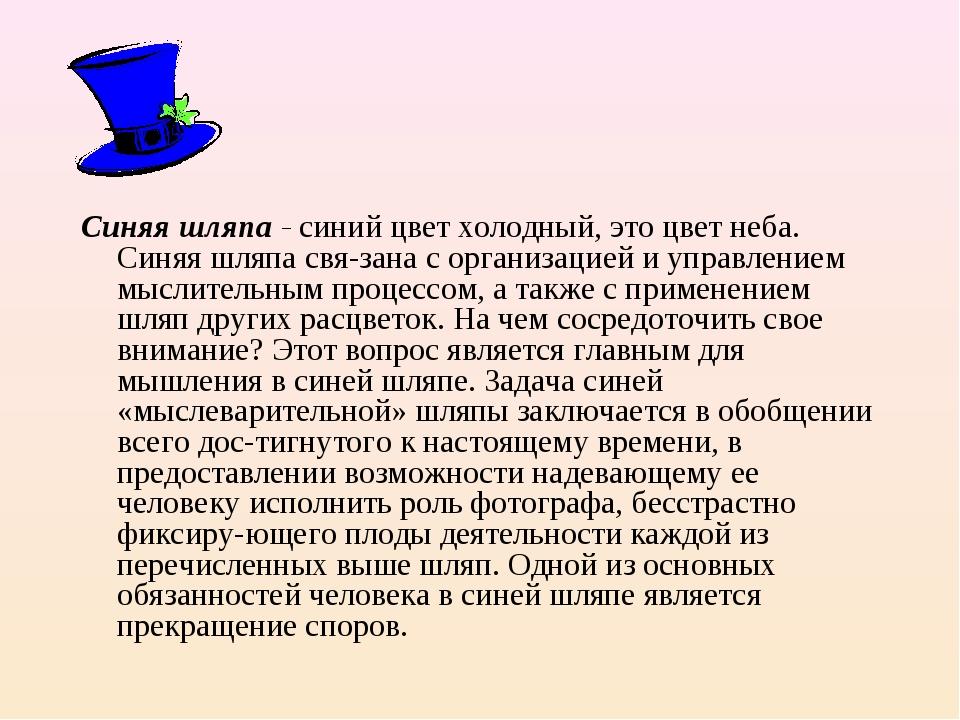 Синяя шляпа - синий цвет холодный, это цвет неба. Синяя шляпа связана с орга...