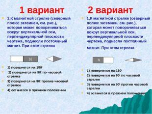 1 вариант 2 вариант 1.К магнитной стрелке (северный полюс затемнен, см. рис.)