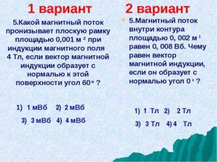 1 вариант 2 вариант 5.Магнитный поток внутри контура площадью 0, 002 м 2 раве
