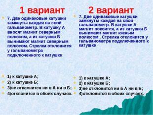 1 вариант 2 вариант 7. Две одинаковые катушки замкнуты каждая на свой гальван