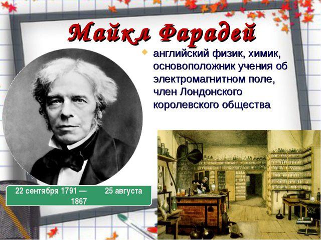 Майкл Фарадей английский физик, химик, основоположник учения об электромагнит...