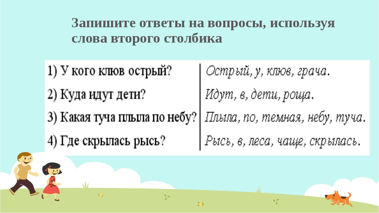 Запишите ответы на вопросы, используя слова второго столбика