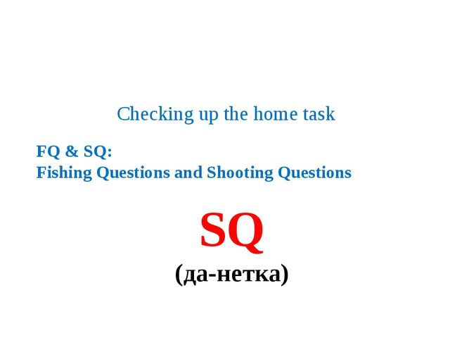 FQ & SQ: Fishing Questions and Shooting Questions SQ (да-нетка) Checking up t...