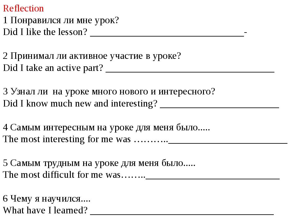 Reflection 1 Понравился ли мне урок? Did I like the lesson? _________________...