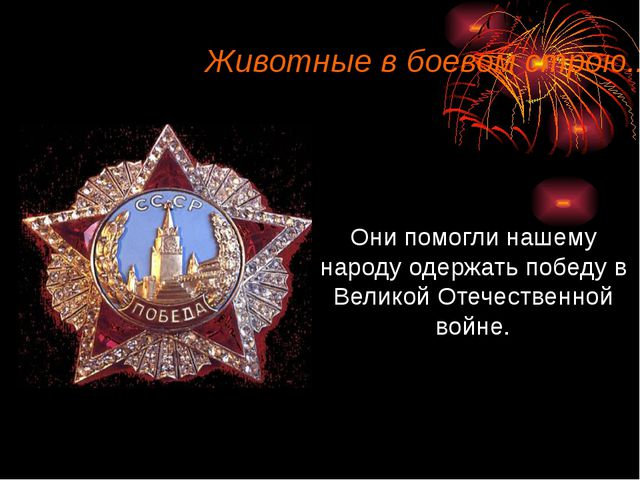 Они помогли нашему народу одержать победу в Великой Отечественной войне. Живо...