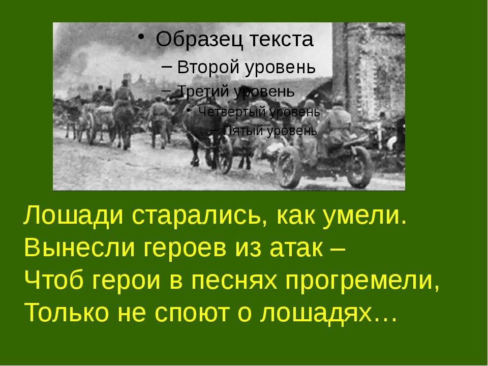 Лошади старались, как умели. Вынесли героев из атак – Чтоб герои в песнях п...