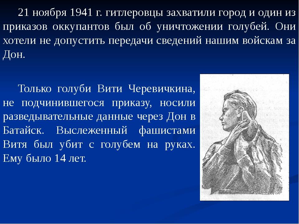 21 ноября 1941 г. гитлеровцы захватили город и один из приказов оккупантов б...