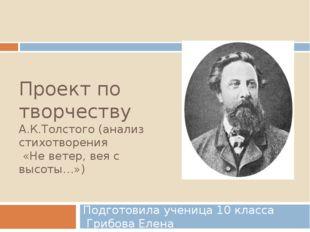 Проект по творчеству А.К.Толстого (анализ стихотворения «Не ветер, вея с высо