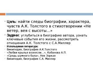 Цель: найти следы биографии, характера, чувств А.К. Толстого в стихотворении