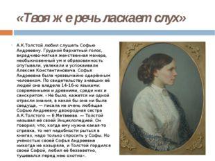 «Твоя же речь ласкает слух» А.К.Толстой любил слушать Софью Андреевну. Грудно