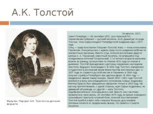 А.К. Толстой Фальтен. Портрет А.К. Толстого в детском возрасте Граф Алексе́й