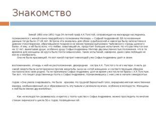 Знакомство Зимой 1850 или 1851 года 34-летний граф А.К.Толстой, сопровождая н