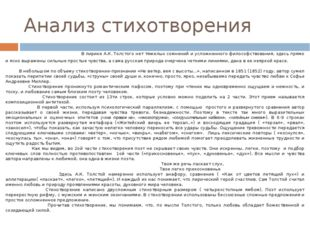 Анализ стихотворения В лирике А.К. Толстого нет тяжелых сомнений и усложненно