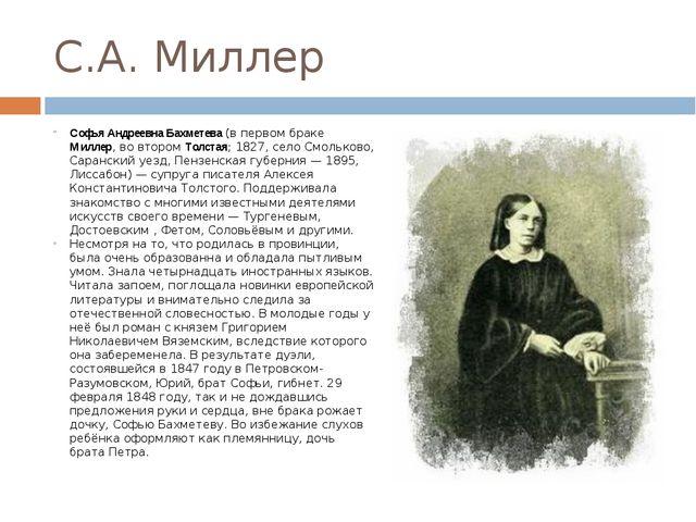 С.А. Миллер Софья Андреевна Бахметева (в первом браке Миллер, во втором Толст...