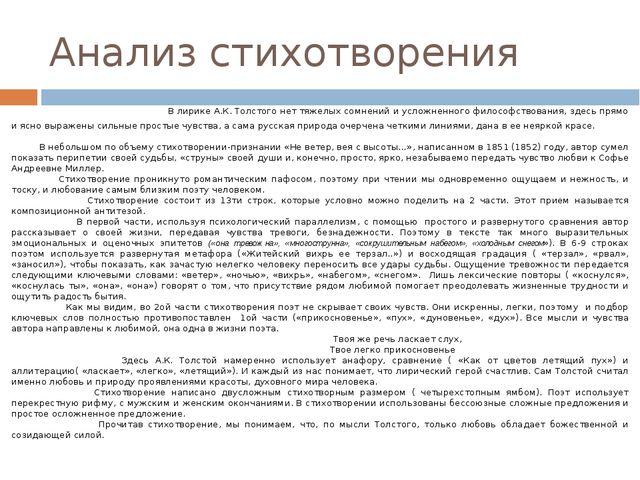 Анализ стихотворения В лирике А.К. Толстого нет тяжелых сомнений и усложненно...