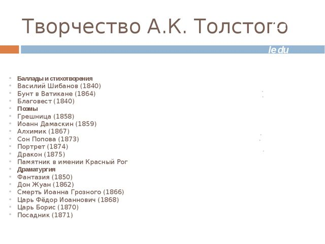 Творчество А.К. Толстого Баллады и стихотворения Василий Шибанов (1840) Бунт...