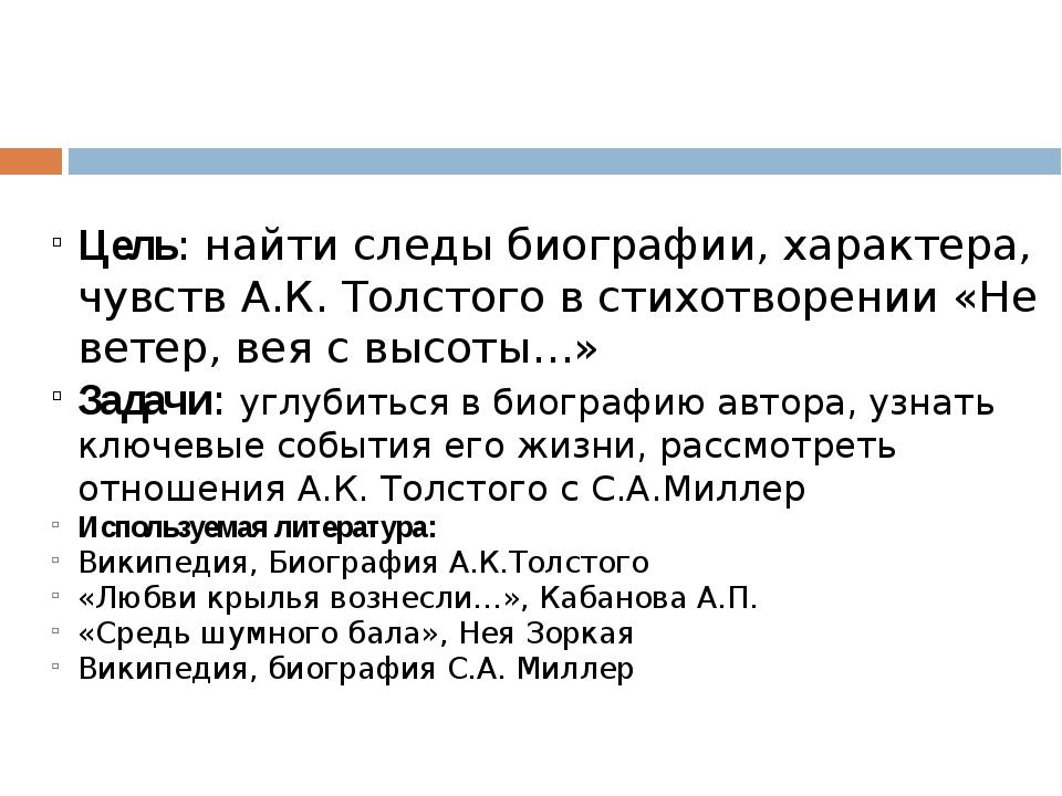 Цель: найти следы биографии, характера, чувств А.К. Толстого в стихотворении...