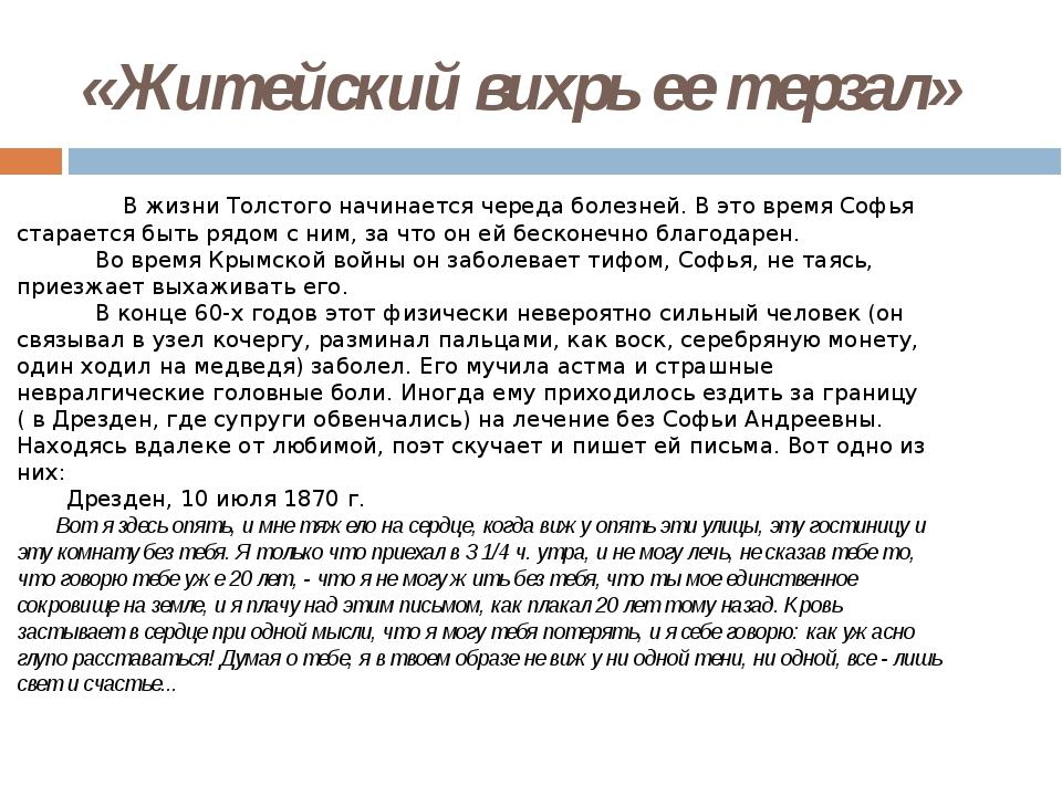 «Житейский вихрь ее терзал» В жизни Толстого начинается череда болезней. В эт...