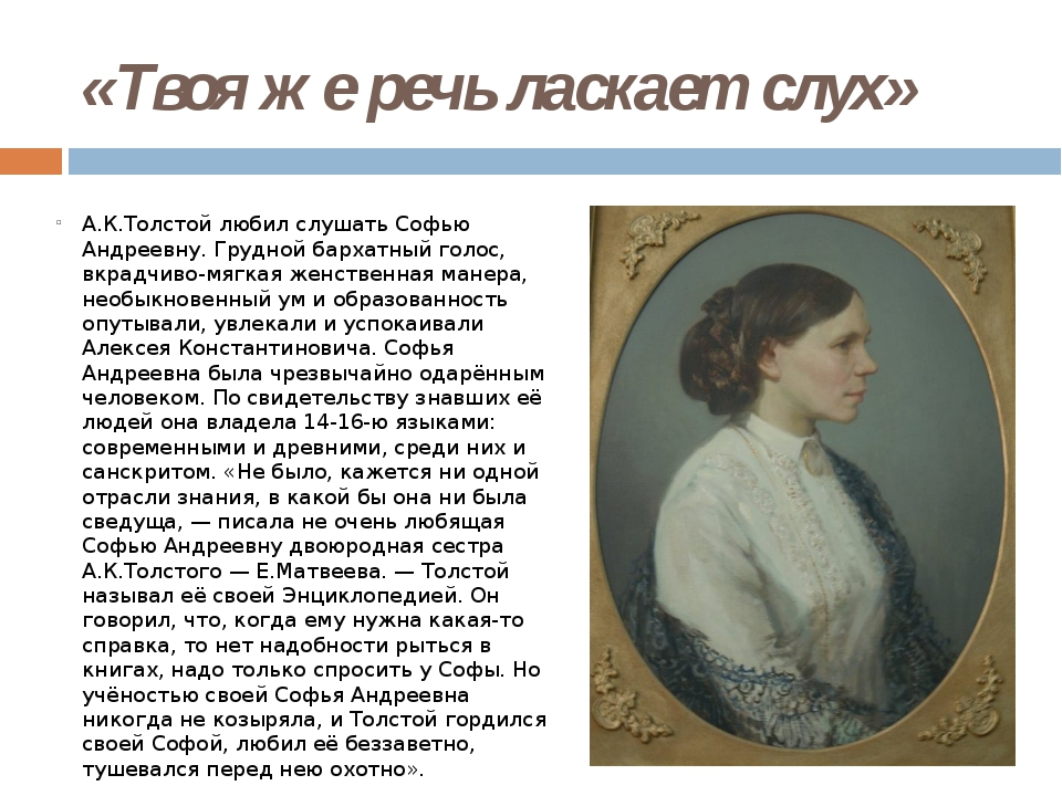 «Твоя же речь ласкает слух» А.К.Толстой любил слушать Софью Андреевну. Грудно...