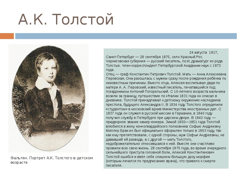 А.К. Толстой Фальтен. Портрет А.К. Толстого в детском возрасте Граф Алексе́й...