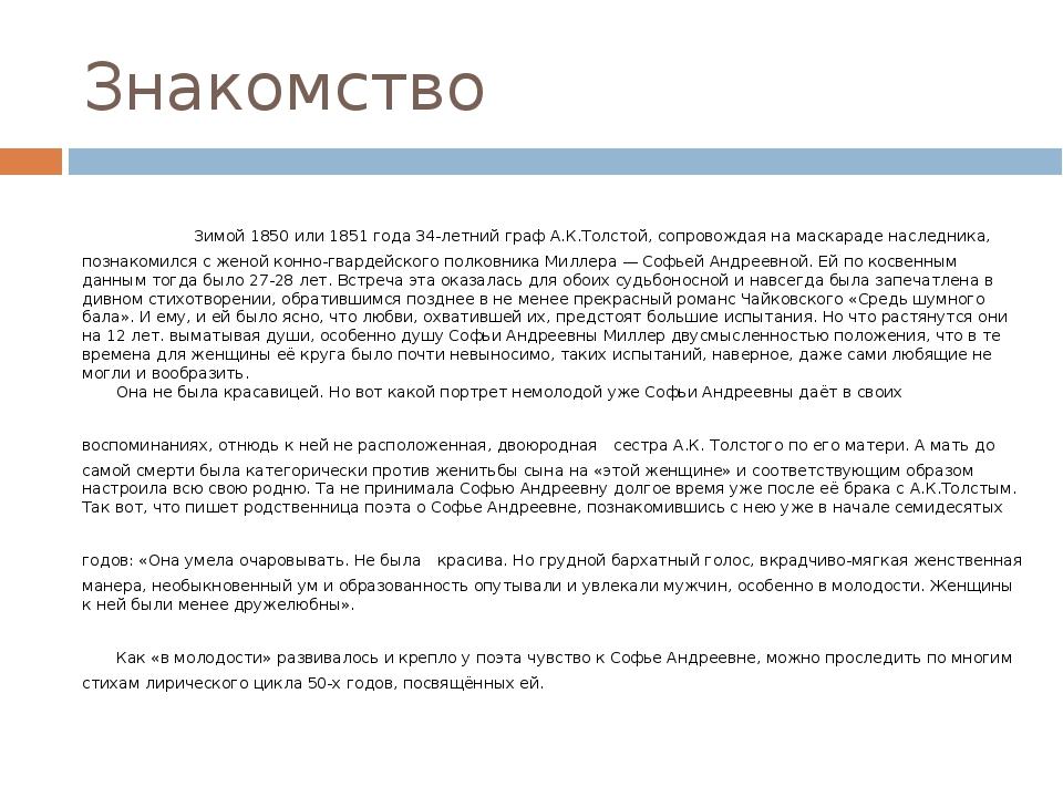 Знакомство Зимой 1850 или 1851 года 34-летний граф А.К.Толстой, сопровождая н...