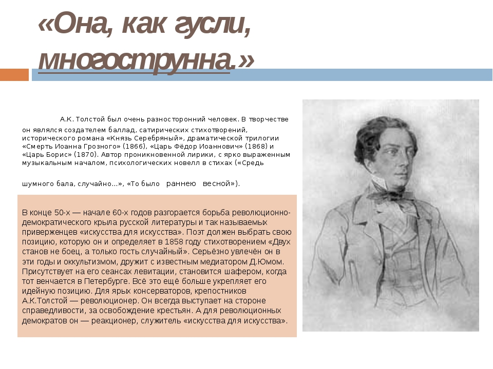 «Она, как гусли, многострунна.» А.К. Толстой был очень разносторонний человек...
