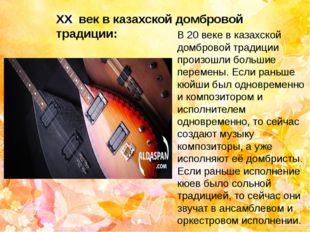 XX век в казахской домбровой традиции: В 20 веке в казахской домбровой традиц