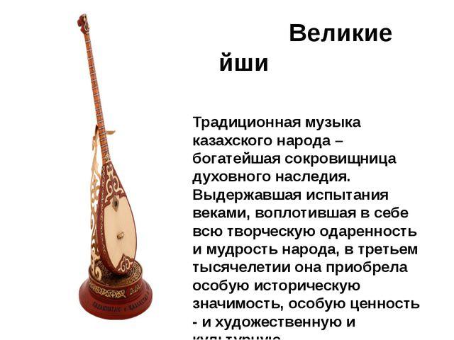 Великие кюйши Традиционная музыка казахского народа – богатейшая сокровищниц...