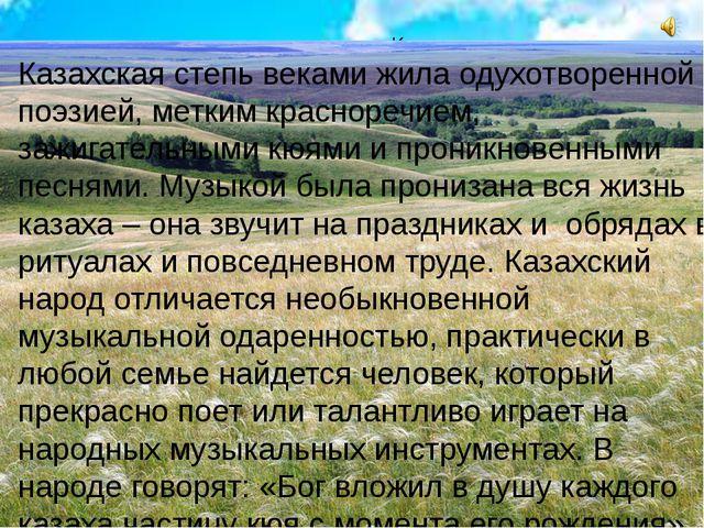 Казахская степь веками жила одухотворенной поэзией, метким красноречием, зажи...