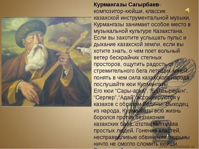 Курмангазы Сагырбаев- композитор-кюйши, классик казахской инструментальной м...