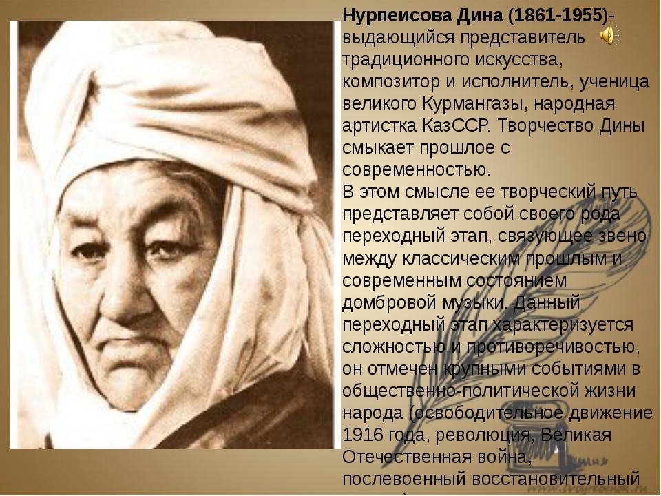 Нурпеисова Дина (1861-1955)- выдающийся представитель традиционного искусств...