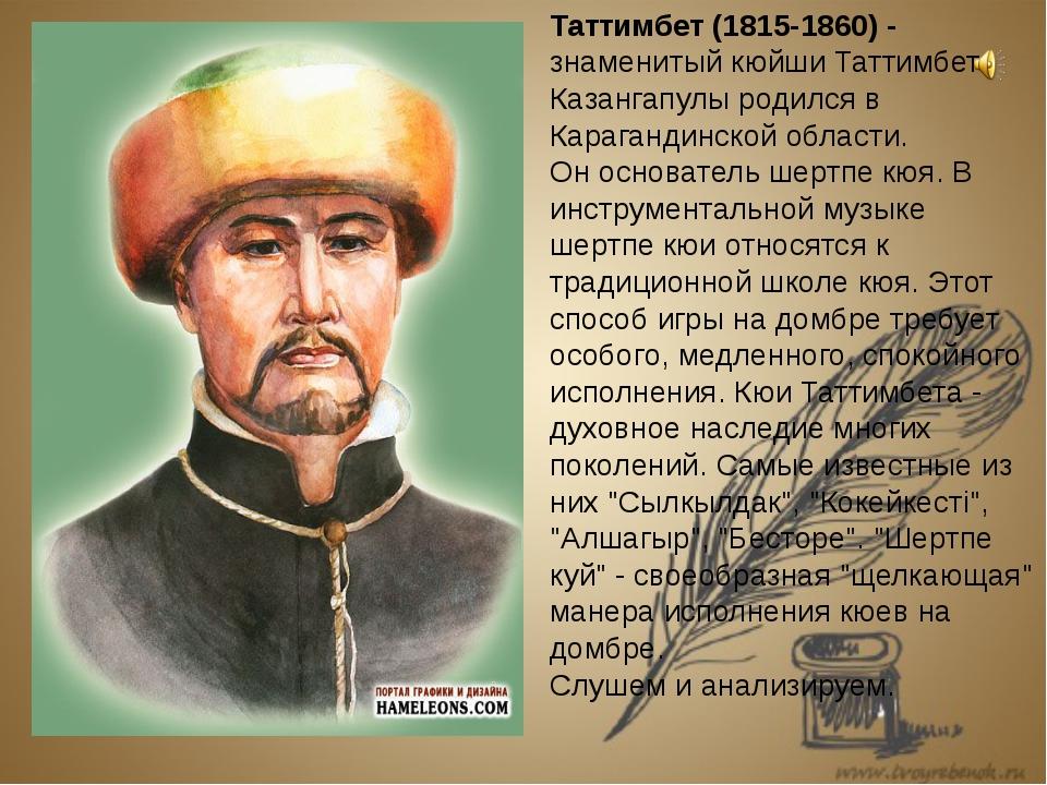 Таттимбет (1815-1860). Знаменитый кюйши Таттимбет Казангапулы родился в Кара...