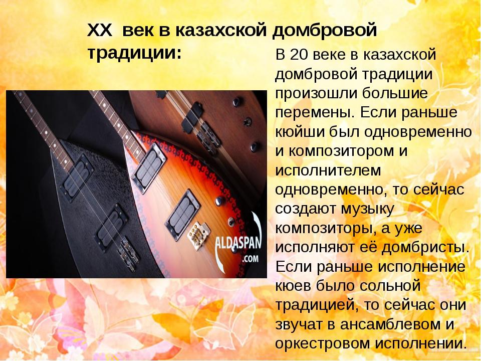 XX век в казахской домбровой традиции: В 20 веке в казахской домбровой традиц...