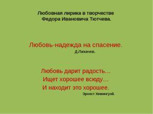 Любовная лирика в творчестве Федора Ивановича Тютчева. Любовь-надежда на спас