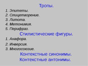 Тропы. 1. Эпитеты. 2. Олицетворение. 3. Литота. 4. Метонимия. 5. Перифраз. С