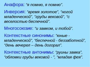 """Анафора: """"я помню, я помню"""". Инверсия: """"время золотое"""", """"ногой младенческой"""","""